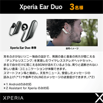 0618_XperiaEarDuo_mingol_R.png