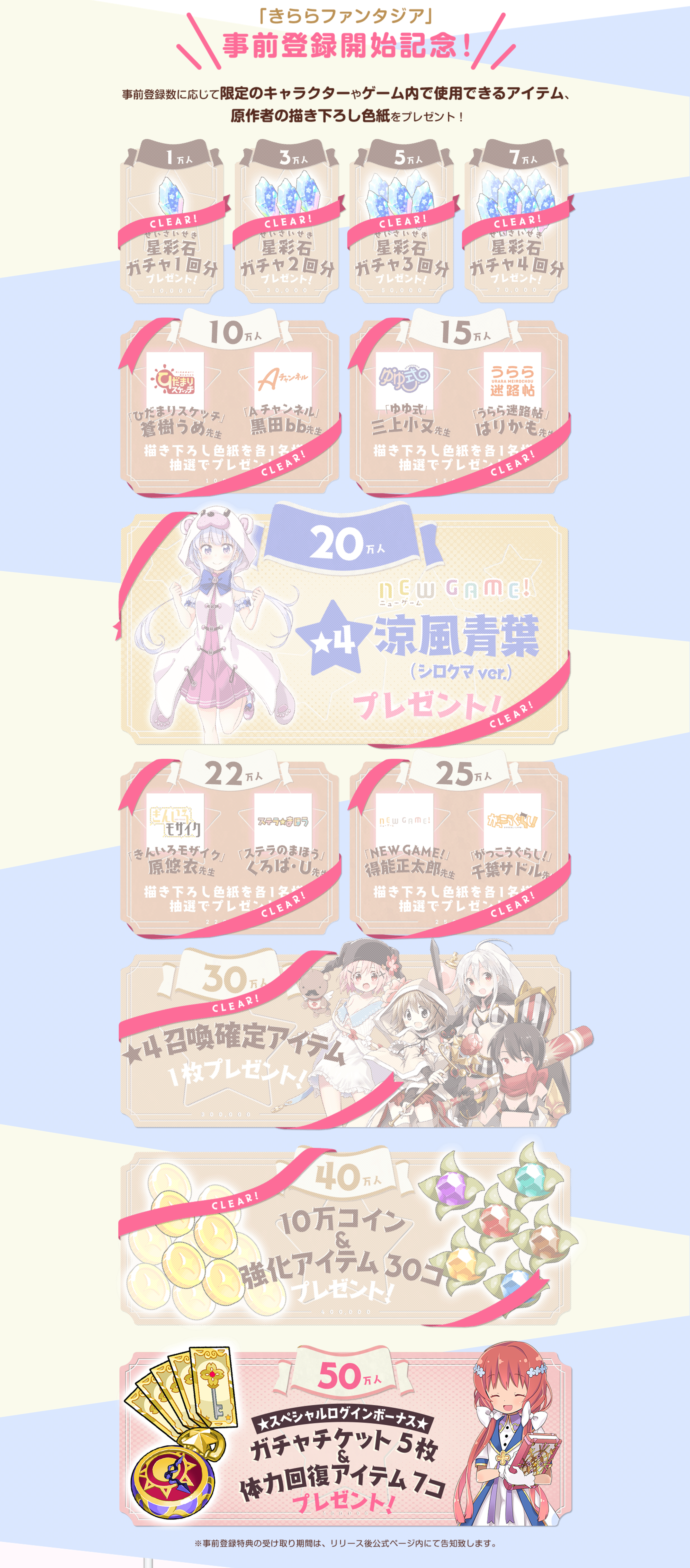 20170915_TOP50万人追加バナー.png