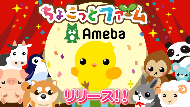 ameba_press_release_1.png
